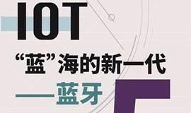 """【干货讲座】IoT""""蓝""""海的新一代 — 蓝牙5"""