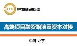 IFC高端项目融资路演及资本对接会