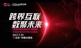 CDAS 2017 中国数据分析师行业峰会