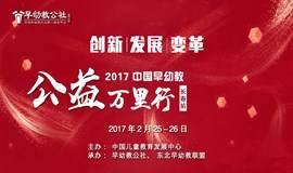 创新•发展•变革 2017中国早幼教公益万里行(长春站)即将开幕