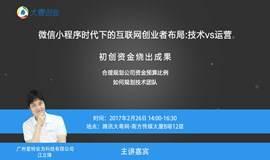 腾讯大粤创+公开课|微信小程序时代下的互联网创业者布局