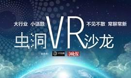 """虫洞VR沙龙(15期):VR视频""""交互技术""""经验分享?"""