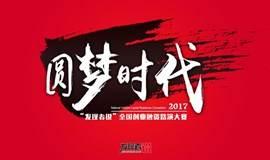 圆梦时代-发现者说全国创业路演大赛(北京赛区)