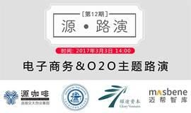 """【源路演】第12期"""" 电子商务&O2O""""主题路演"""