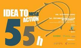 Idea to Action MEGA | 55小时,创造你的更多可能!
