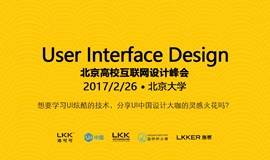 「UI设计公开课」|  洛可可创新设计学院&UI中国