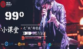 """【十二期】99°小课堂之 """"玩""""转创业"""
