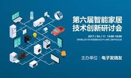 微软、ARM、和而泰邀您参加【第六届智能家居技术创新研讨会】