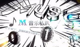 """M音乐私趴: 从""""0""""到""""1"""",用随机数字创作音乐,开启音乐激发创造力的大门!"""