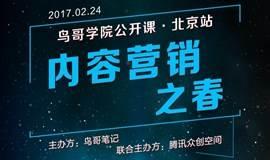 内容营销之春·鸟哥学院公开课北京站