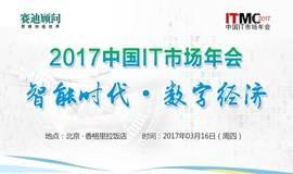 2017中国IT市场年会 — 智能时代 · 数字经济