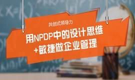 【上海】用NPDP中的设计思维+敏捷做企业管理