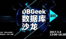 DBGeeK数据库技术沙龙(3月深圳站)