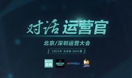 【对话运营官】 | 北京运营大会 (第一期)
