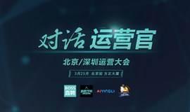 【对话运营官】 | 北京运营大会 (第二期)