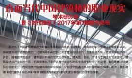 【T+A 活动】直面当代中国建筑师的职业现实 学术研讨会 暨《时代建筑》2017年第1期新刊发布