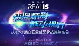 瑞立视全球品牌战略发布会 暨VR+高峰论坛