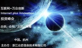 2017中国创新创业-YOU选项目路演