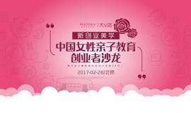 新创业美学 · 中国女性亲子教育创业者沙龙