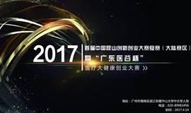 """""""广东医谷杯""""医疗大健康创业大赛——丰厚大奖等你来拿!"""