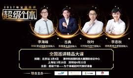 """2017""""超级个体""""全国巡讲-3月4日北京站"""
