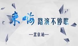 来嗨&星库空间路演不停歇北京站【2017.04第1期】