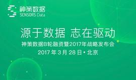 【源于数据 志在驱动】神策数据B轮融资暨2017年战略发布会