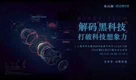 解码黑科技,打破科技想象力 | 云珠沙龙 VOL.141