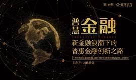 新金融浪潮下的普惠金融创新之路 | 云珠沙龙 VOL.140