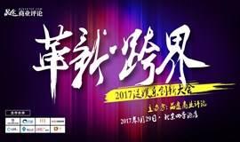 """""""革新·跨界""""2017泛娱乐创新大会"""