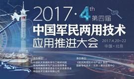 2017(第四届)中国军民两用技术应用推进大会