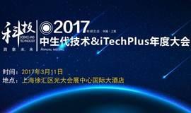 iTechPlus&中生代技术年度大会(上海)
