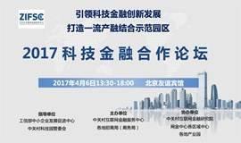 (活动延期)2017科技金融合作论坛