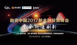 融资中国2017新金融投资峰会
