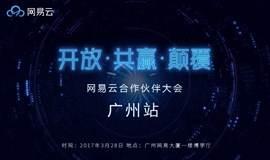网易云合作伙伴大会广州站