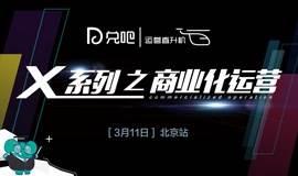 X系列之商业化运营,3月11日北京站