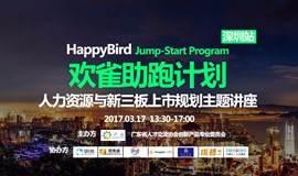对话企业运营大咖深圳站开启!人力资源与新三板上市规划主题分享会