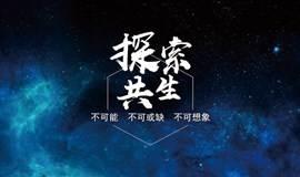 中美SaaS峰会|2017年中国SaaS产业峰会