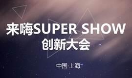来嗨 SUPER SHOW