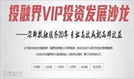 """投融界""""第272VIP投资发展沙龙""""北京站"""