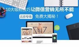 10大吸粉引流技巧 让微信营销无所不能 (北京专场)免费传授