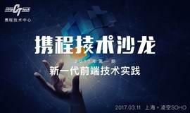 【携程技术沙龙】新一代前端技术实践