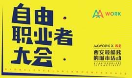 AAwork X 西安  世界自由职业者大会