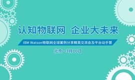 IBM Watson物联网全球案例分享精英交流会及平台动手营