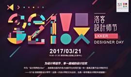 321洛客国际设计师节