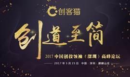 """""""创道至简""""2017中国创投领袖(深圳)高峰论坛"""