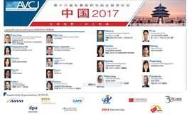 第十六届私募股权与创业投资论坛