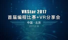 VRStar2017首届编程大赛暨VR分享会——2月18日等你来战!