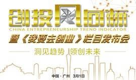 洞见趋势,领创未来!2017中国创投风向标·春茗发布会
