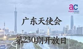 广东天使会第230期广州开放日
